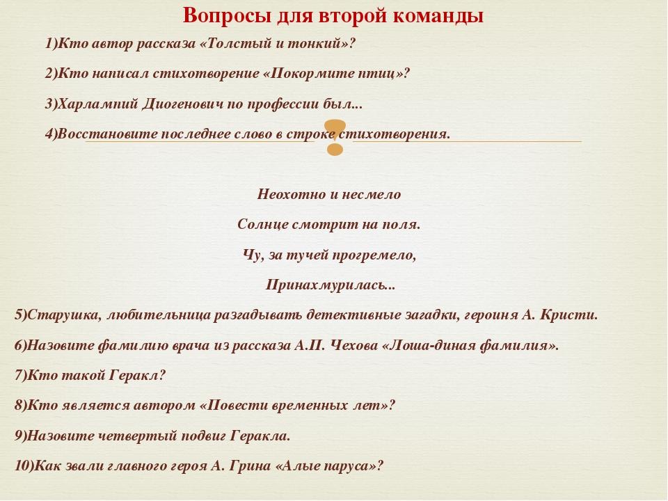 1)Кто автор рассказа «Толстый и тонкий»? 2)Кто написал стихотворение «Покорми...