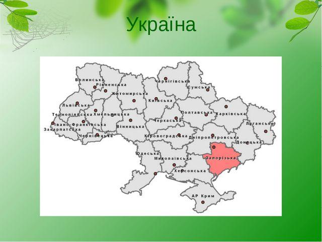 Україна