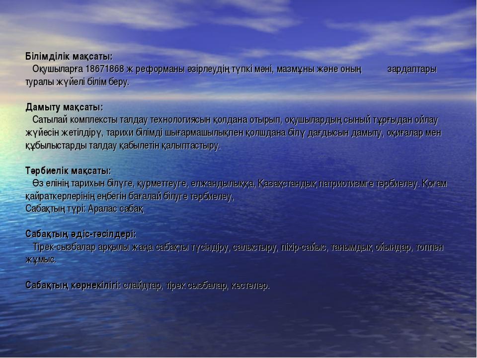 Білімділік мақсаты: Оқушыларға 18671868 ж реформаны әзірлеудің түпкі мәні, ма...