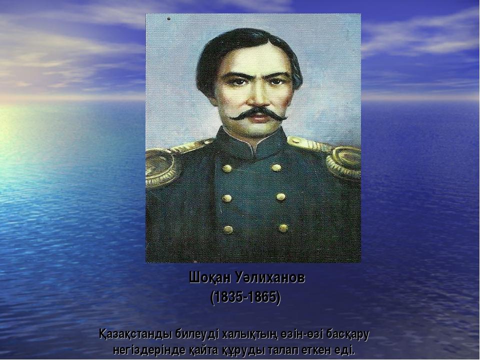 Шоқан Уәлиханов (1835-1865) Қазақстанды билеуді халықтың өзін-өзі басқару не...