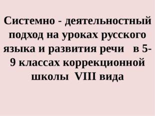 Системно - деятельностный подход на уроках русского языка и развития речи в 5