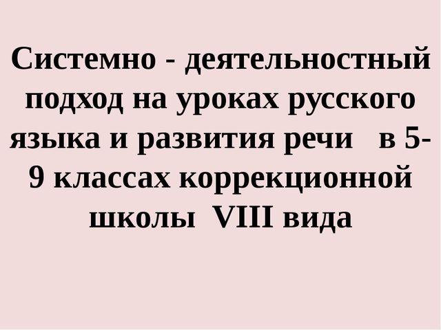 Системно - деятельностный подход на уроках русского языка и развития речи в 5...