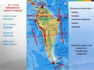 Оңтүстік Американың шеткі нүктелері: Солтүстікте: Гальинас Оңтүстікте: Фроуа
