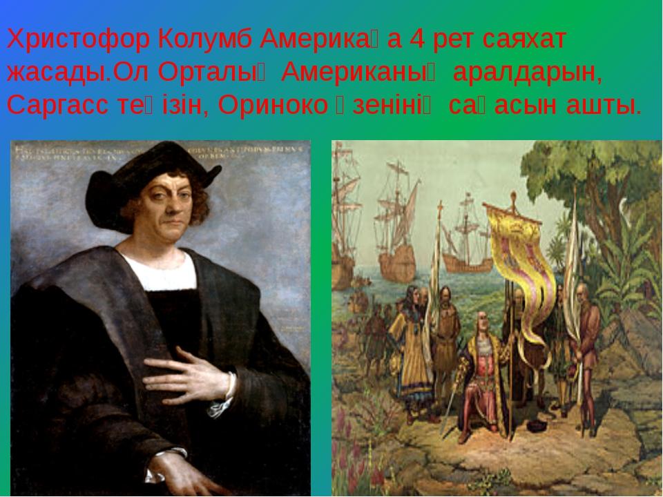 Христофор Колумб Америкаға 4 рет саяхат жасады.Ол Орталық Американың аралдары...