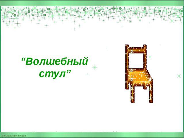 """Волшебный стул"""