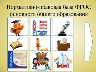 ФГО С включает в себя: Требования к результатам освоения основной образовател