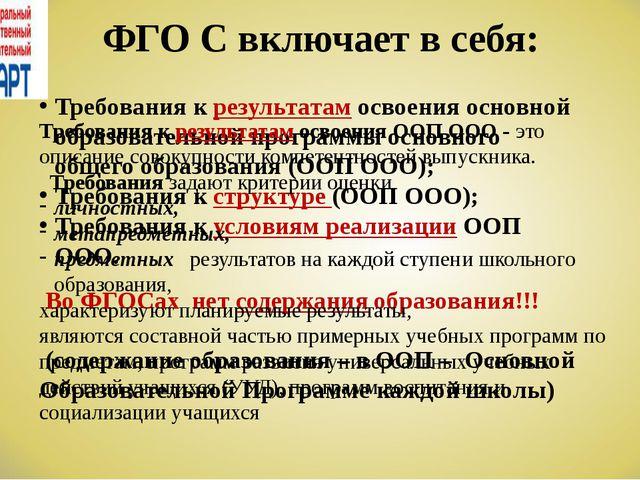 Основной образовательный результат реализации ФГОС ООО Воспитание успешного п...