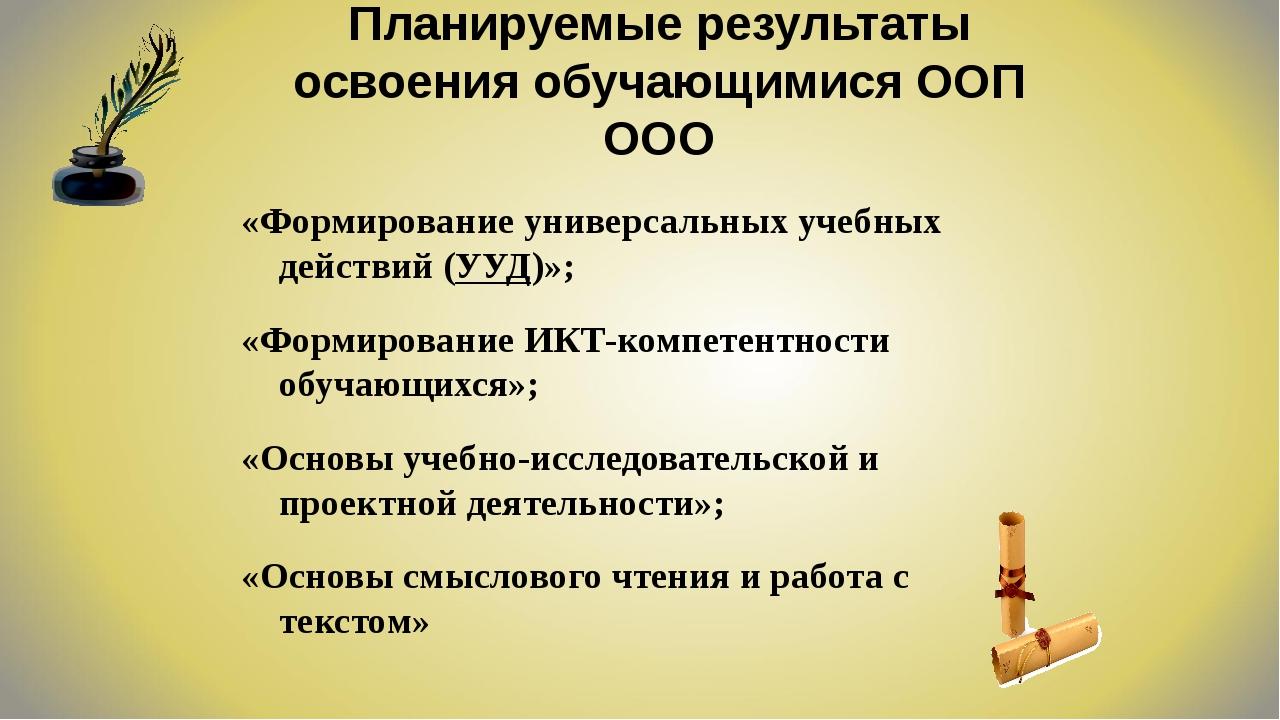 Ключевые идеи ООП индивидуализация (индивидуальные образовательные траектории...