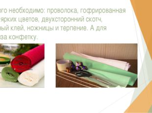 Для этого необходимо: проволока, гофрированная бумага ярких цветов, двухсторо