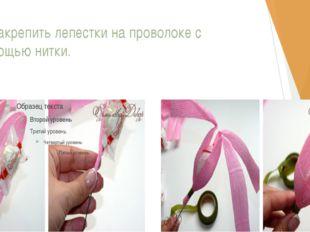 3. Закрепить лепестки на проволоке с помощью нитки.