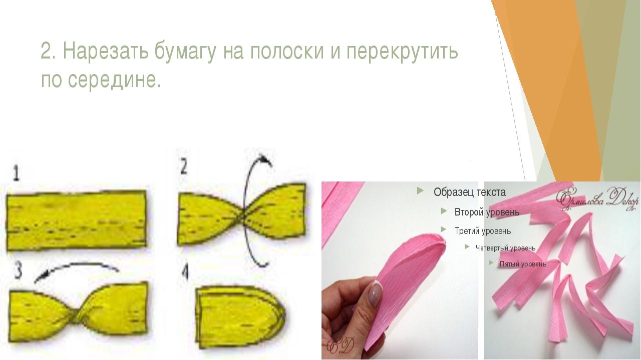 2. Нарезать бумагу на полоски и перекрутить по середине.