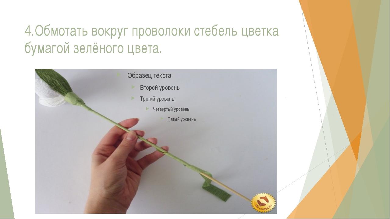 4.Обмотать вокруг проволоки стебель цветка бумагой зелёного цвета.