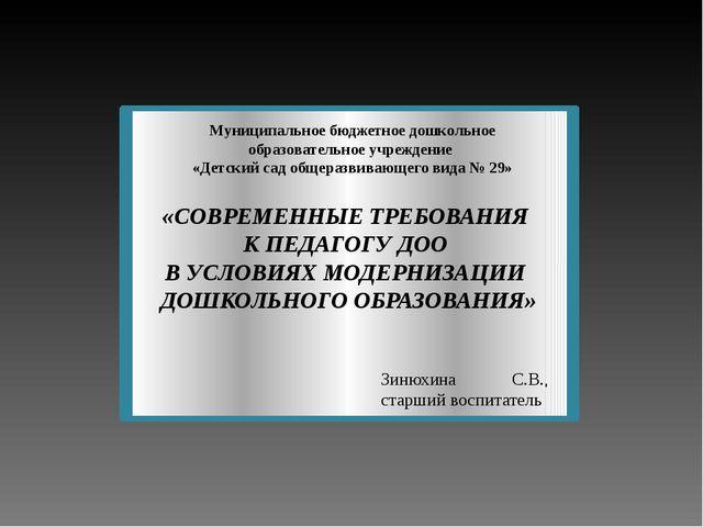 «СОВРЕМЕННЫЕ ТРЕБОВАНИЯ К ПЕДАГОГУ ДОО В УСЛОВИЯХ МОДЕРНИЗАЦИИ ДОШКОЛЬНОГО ОБ...