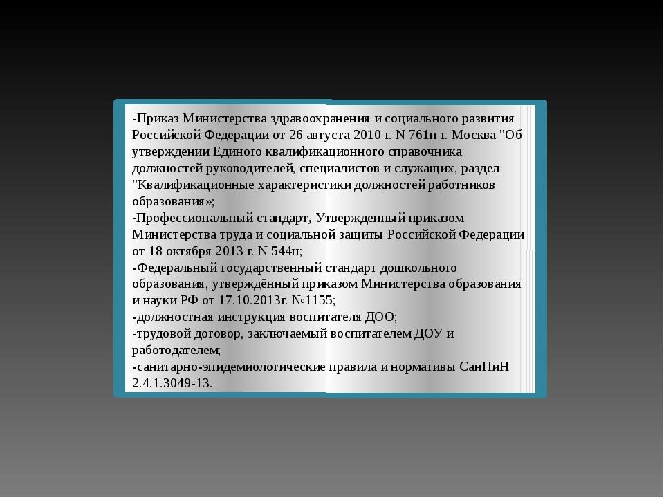 -Приказ Министерства здравоохранения и социального развития Российской Федера...