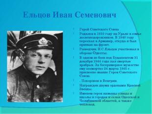 Ельцов Иван Семенович Герой Советского Союза Родился в 1910 году на Урале в с