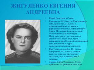 ЖИГУЛЕНКО ЕВГЕНИЯ АНДРЕЕВНА Герой Советского Союза Родилась в 1920 году в Кра