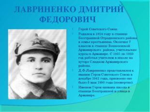 ЛАВРИНЕНКО ДМИТРИЙ ФЕДОРОВИЧ Герой Советского Союза Родился в 1914 году в ст