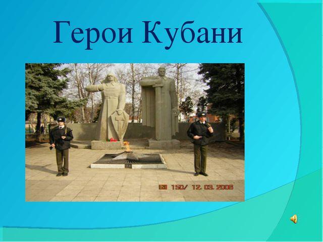 Герои Кубани