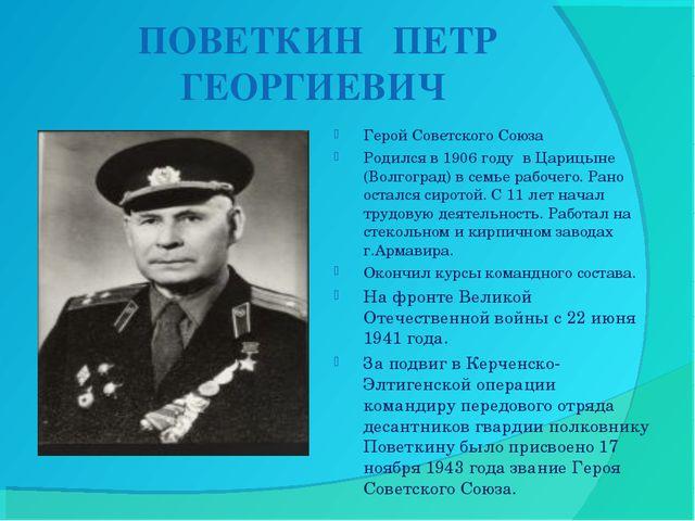 ПОВЕТКИН ПЕТР ГЕОРГИЕВИЧ Герой Советского Союза Родился в 1906 году в Цариц...