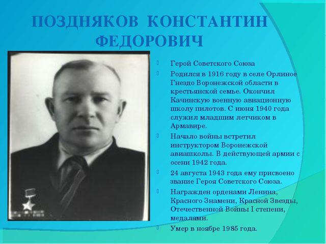 ПОЗДНЯКОВ КОНСТАНТИН ФЕДОРОВИЧ Герой Советского Союза Родился в 1916 году в...