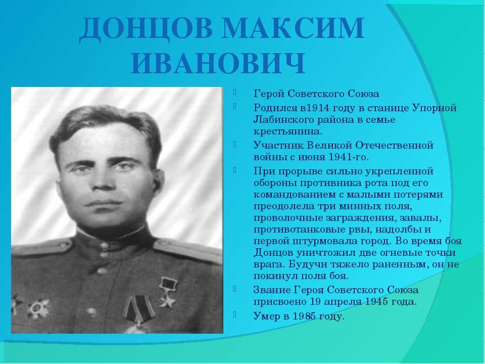 ДОНЦОВ МАКСИМ ИВАНОВИЧ Герой Советского Союза Родился в1914 году в станице У...