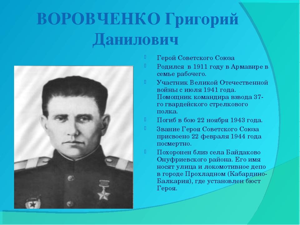 ВОРОВЧЕНКО Григорий Данилович Герой Советского Союза Родился в 1911 году в...