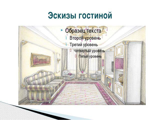 Эскизы гостиной