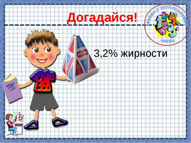 * 3,2% жирности Догадайся! 000
