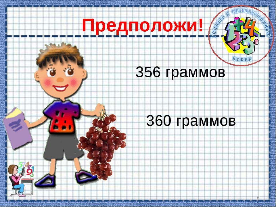 * 356 граммов 360 граммов Предположи! 000