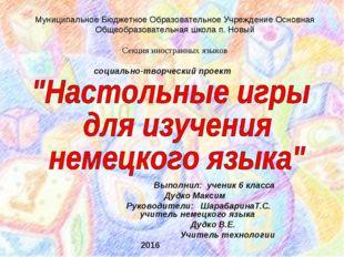 Выполнил: ученик 6 класса Дудко Максим Руководители: ШарабаринаТ.С. учитель