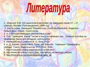 1. Мирский Э.М. 100 диалогов в картинках на немецком языке (VI – IX классы),