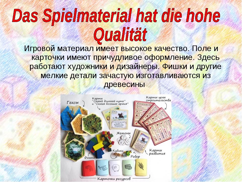 Игровой материал имеет высокое качество. Поле и карточки имеют причудливое оф...