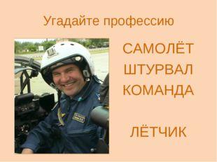 Угадайте профессию САМОЛЁТ ШТУРВАЛ КОМАНДА ЛЁТЧИК