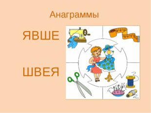 Анаграммы ЯВШЕ ШВЕЯ