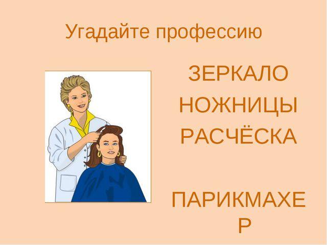Угадайте профессию ЗЕРКАЛО НОЖНИЦЫ РАСЧЁСКА ПАРИКМАХЕР