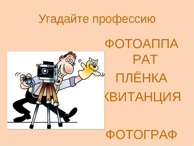Угадайте профессию ФОТОАППАРАТ ПЛЁНКА КВИТАНЦИЯ ФОТОГРАФ