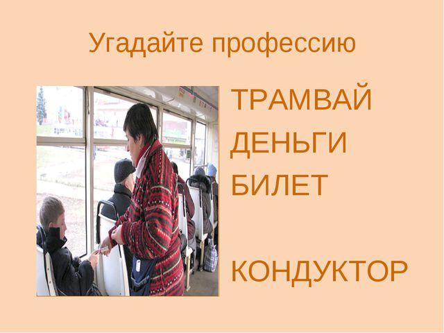 Угадайте профессию ТРАМВАЙ ДЕНЬГИ БИЛЕТ КОНДУКТОР
