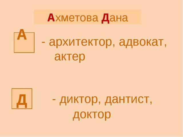 Фамилия Имя - архитектор, адвокат, актер - диктор, дантист, доктор Ахметова Д...