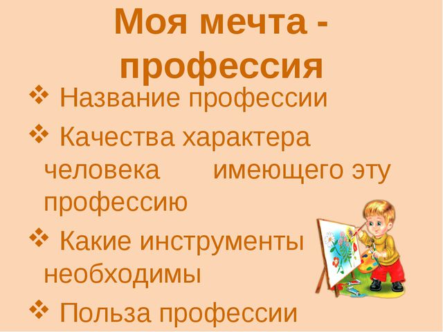 Моя мечта - профессия Название профессии Качества характера человека имеющего...