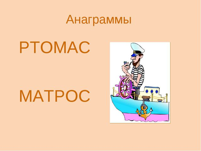 Анаграммы РТОМАС МАТРОС