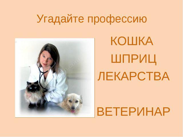 Угадайте профессию КОШКА ШПРИЦ ЛЕКАРСТВА ВЕТЕРИНАР