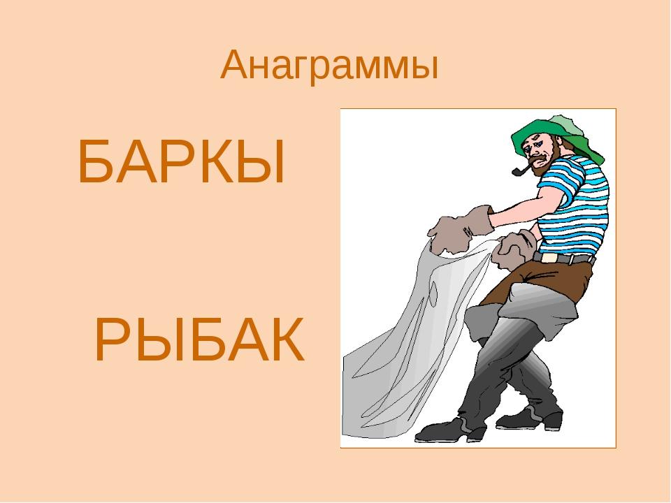 Анаграммы БАРКЫ РЫБАК