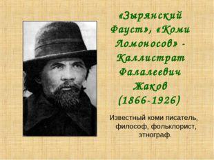 «Зырянский Фауст», «Коми Ломоносов» - Каллистрат Фалалеевич Жаков (1866-1926)