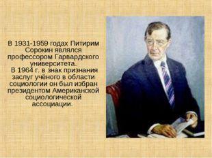 В 1931-1959годахПитирим Сорокин являлся профессором Гарвардского университ