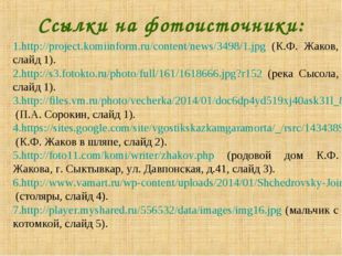 Ссылки на фотоисточники: http://project.komiinform.ru/content/news/3498/1.jpg