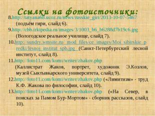 Ссылки на фотоисточники: 8.http://tatyana68.ucoz.ru/news/russkie_giri/2013-10