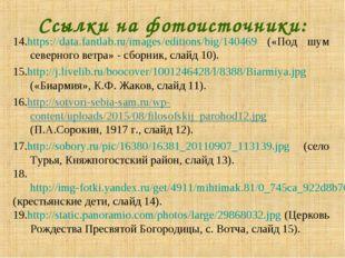 Ссылки на фотоисточники: 14.https://data.fantlab.ru/images/editions/big/14046