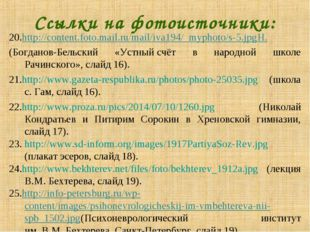 Ссылки на фотоисточники: 20.http://content.foto.mail.ru/mail/iva194/_myphoto/