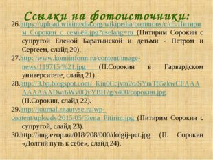 Ссылки на фотоисточники: 26.https://upload.wikimedia.org/wikipedia/commons/c/