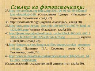 Ссылки на фотоисточники: 37.http://rksorokinctr.org/index.php/2011-06-06-05-3